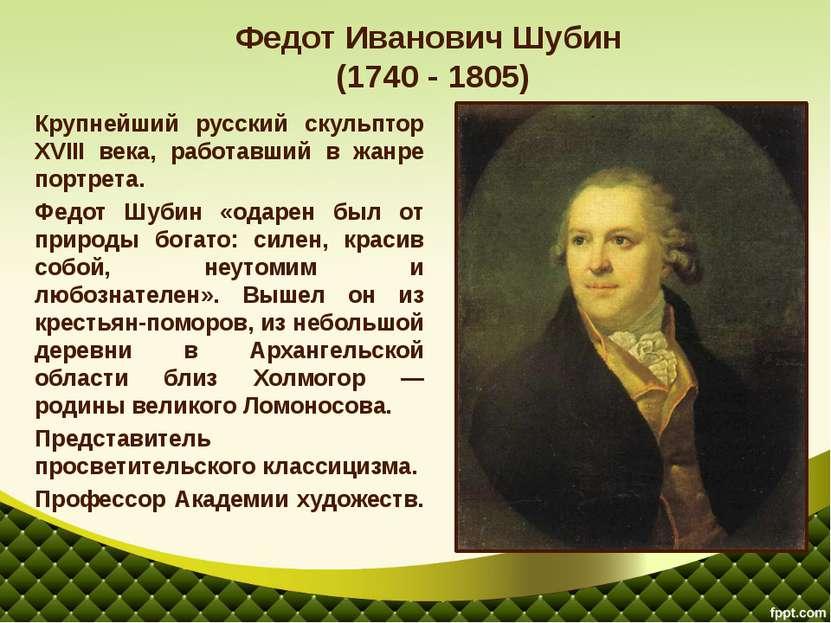 Крупнейший русский скульптор XVIII века, работавший в жанре портрета. Федот Ш...