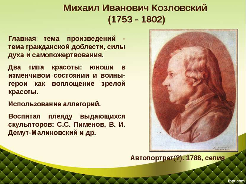 Презентацию по теме скульптуры 18 века