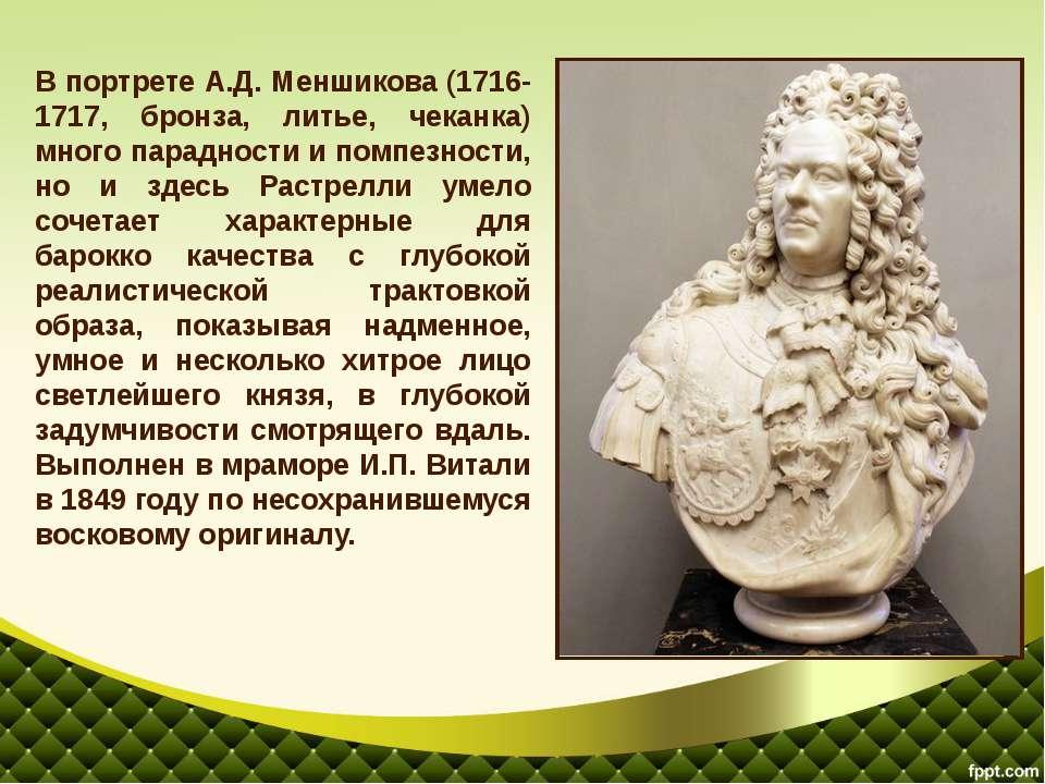 В портрете А.Д. Меншикова (1716-1717, бронза, литье, чеканка) много парадност...
