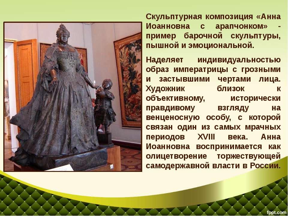 Скульптурная композиция «Анна Иоанновна с арапчонком» - пример барочной скуль...
