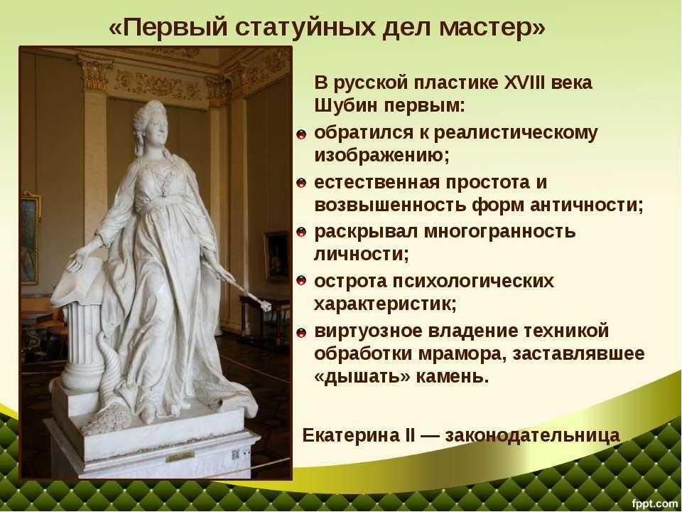 В русской пластике XVIII века Шубин первым: обратился к реалистическому изобр...