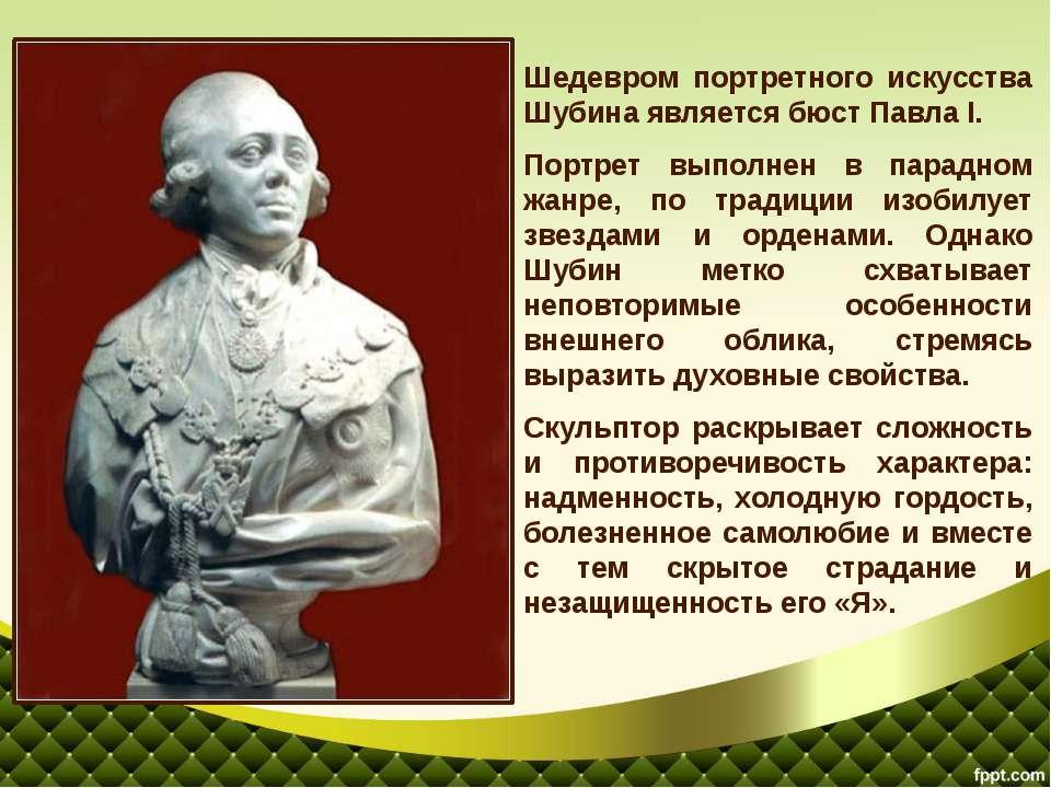 Шедевром портретного искусства Шубина является бюст Павла I. Портрет выполнен...