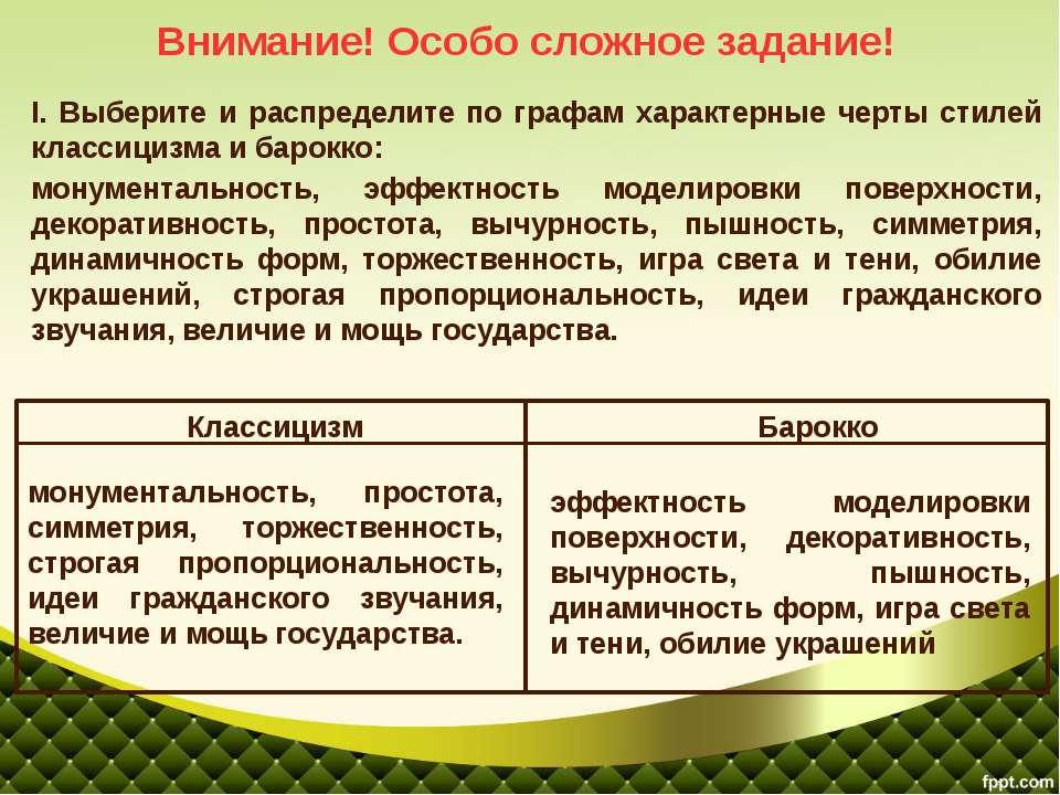 I. Выберите и распределите по графам характерные черты стилей классицизма и б...