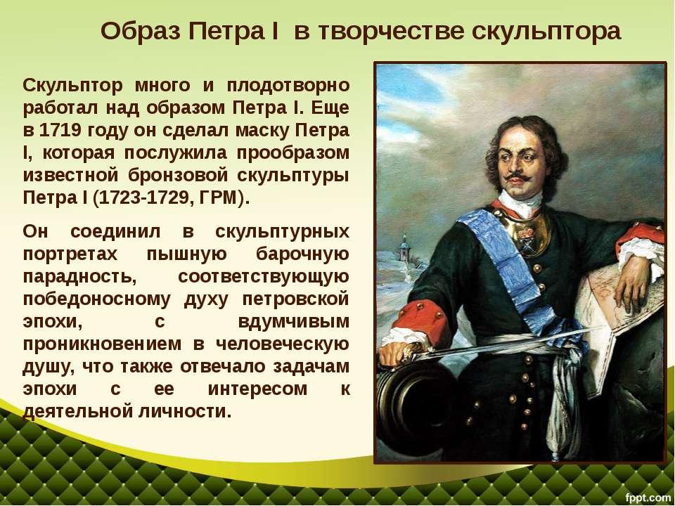 Скульптор много и плодотворно работал над образом Петра I. Еще в 1719 году он...
