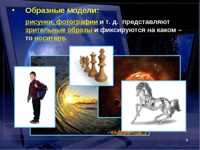 * Образные модели: рисунки, фотографии и т. д. представляют зрительные образы...