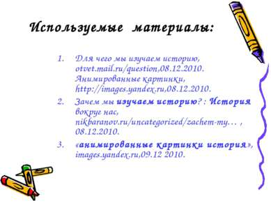 Используемые материалы: Для чего мы изучаем историю, otvet.mail.ru/question,0...