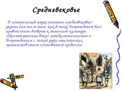 Средневековье В исторической науке понятие «средневековье» укрепилось после т...