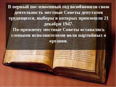 В первый послевоенный год возобновили свою деятельность местные Советы депута...