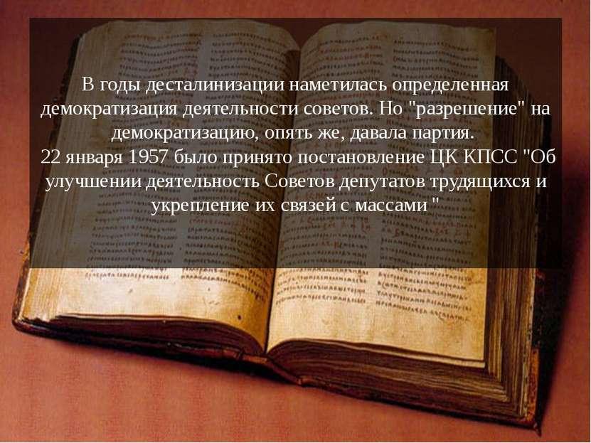 В годы десталинизации наметилась определенная демократизация деятельности сов...