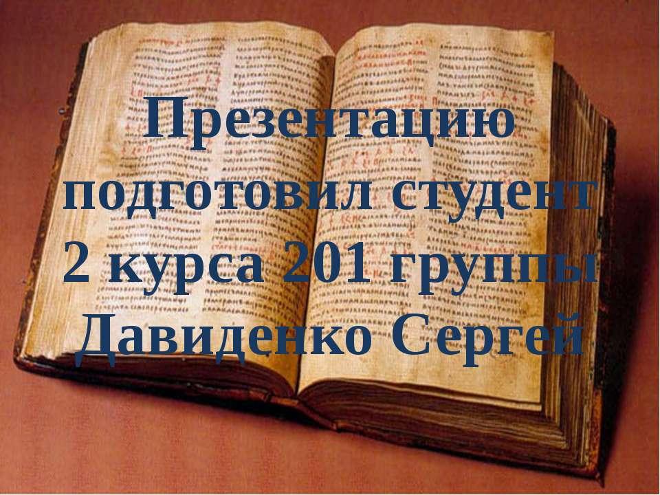 Презентацию подготовил студент 2 курса 201 группы Давиденко Сергей