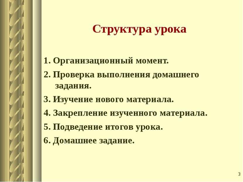 * Структура урока 1. Организационный момент. 2. Проверка выполнения домашнего...