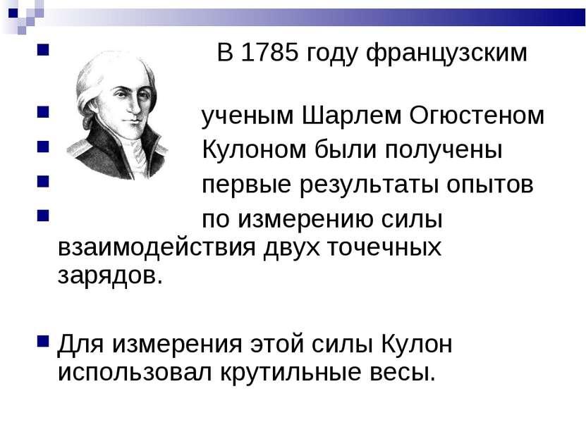В 1785 году французским ученым Шарлем Огюстеном Кулоном были получены первые ...