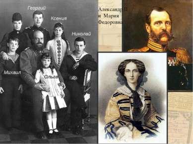 Георгий Михаил Николай Ксения Ольга Александр II и Мария Федоровна