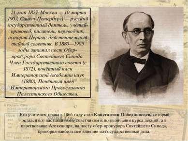21 мая 1827, Москва — 10 марта 1907, Санкт-Петербург) — русский государственн...