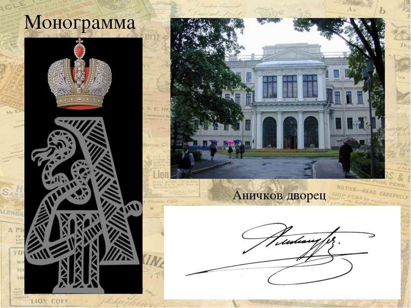 Монограмма Аничков дворец