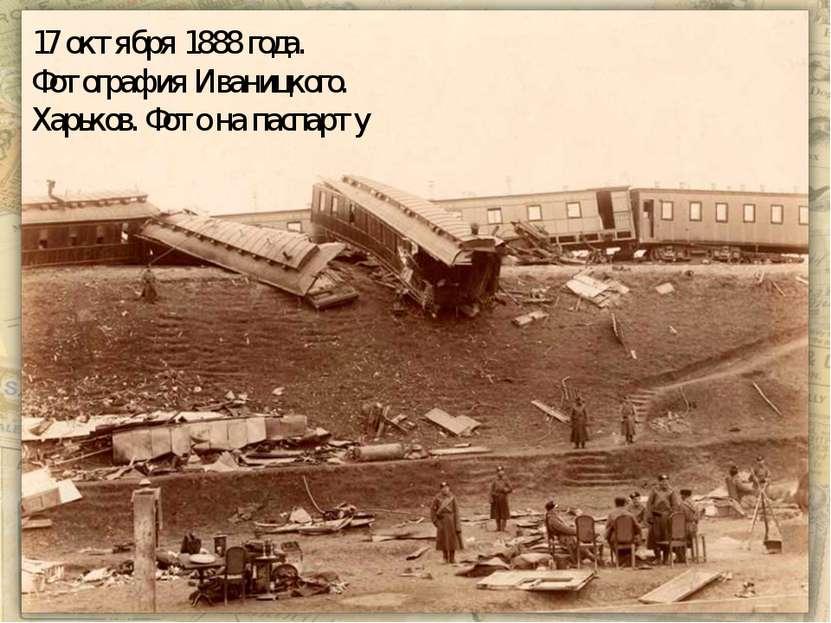 17 октября 1888 года. Фотография Иваницкого. Харьков. Фото на паспарту