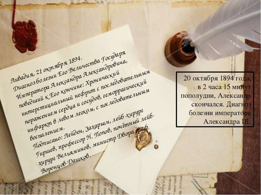 Ливадия, 21 октября 1894. Диагноз болезни Его Величества Государя Императора ...
