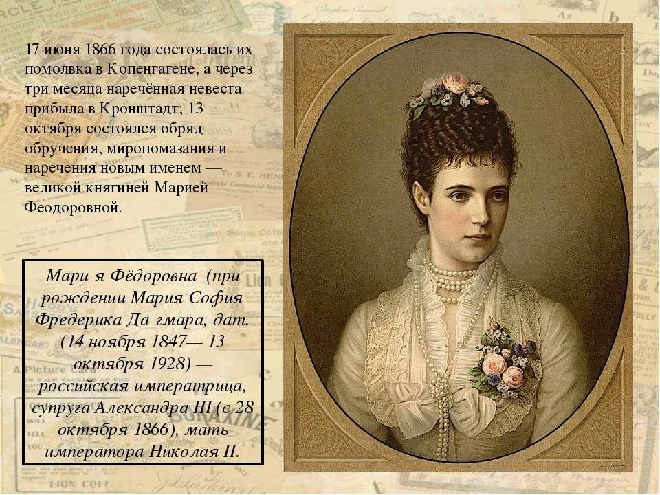 17 июня 1866 года состоялась их помолвка в Копенгагене, а через три месяца на...