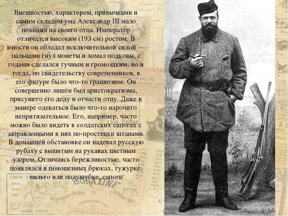 Внешностью, характером, привычками и самим складом ума Александр III мало пох...