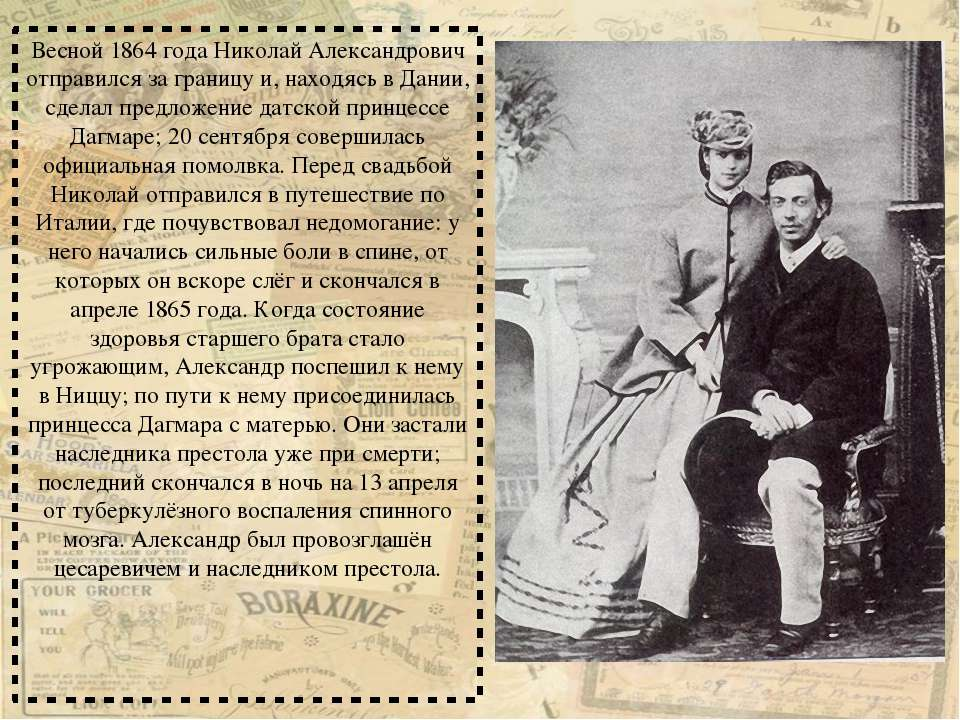 Весной 1864 года Николай Александрович отправился за границу и, находясь в Да...