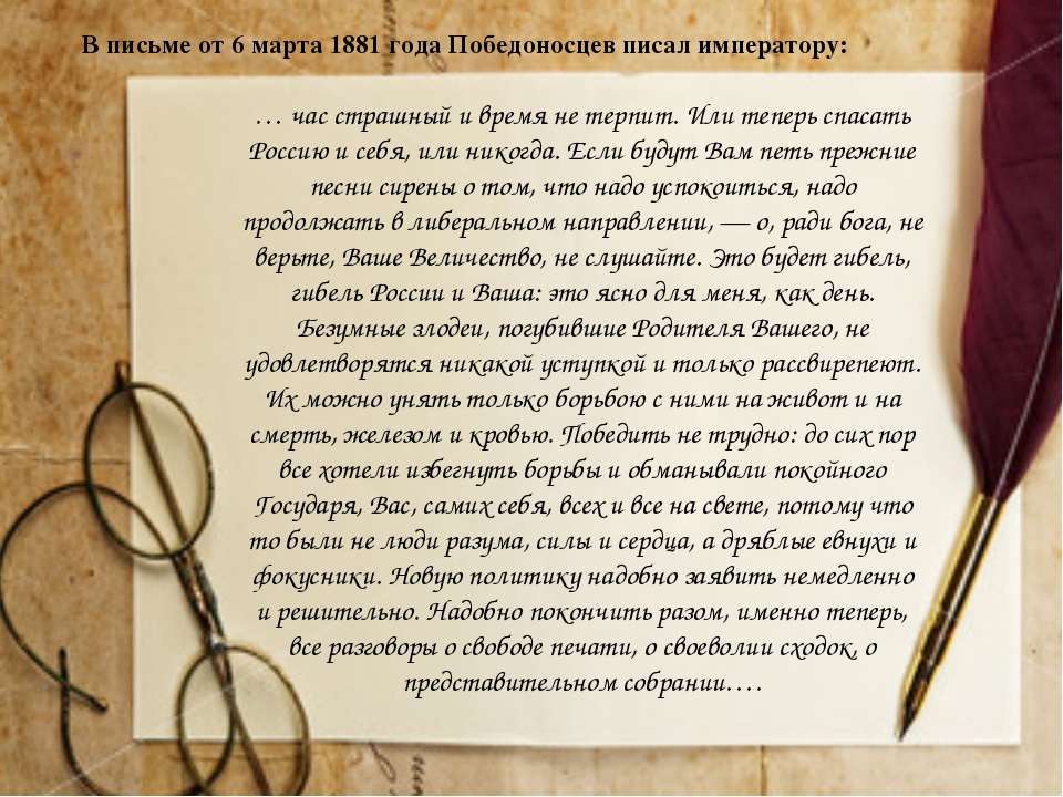 В письме от 6 марта 1881 года Победоносцев писал императору: … час страшный и...