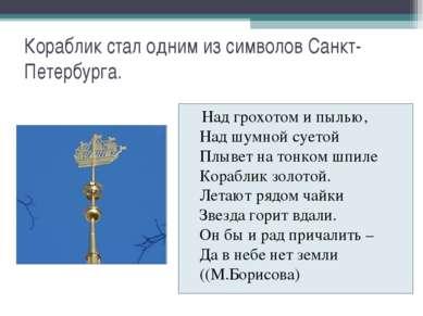 Кораблик стал одним из символов Санкт-Петербурга. Над грохотом и пылью, Над ш...