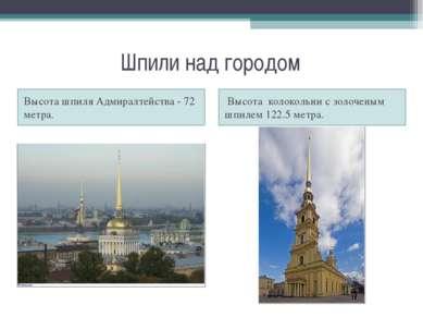 Шпили над городом Высота шпиля Адмиралтейства - 72 метра. Высота колокольни...