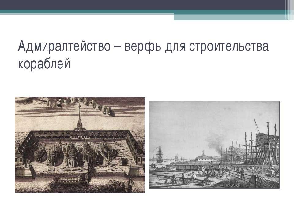 Адмиралтейство – верфь для строительства кораблей