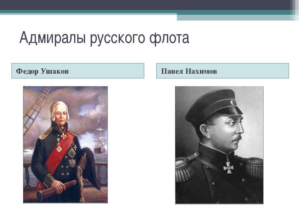 Адмиралы русского флота Федор Ушаков Павел Нахимов