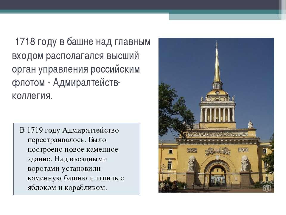 1718 году в башне над главным входом располагался высший орган управления ро...