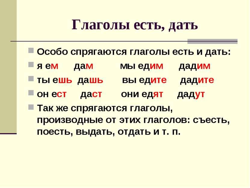 Глаголы есть, дать Особо спрягаются глаголы есть и дать: я ем дам мы едим дад...