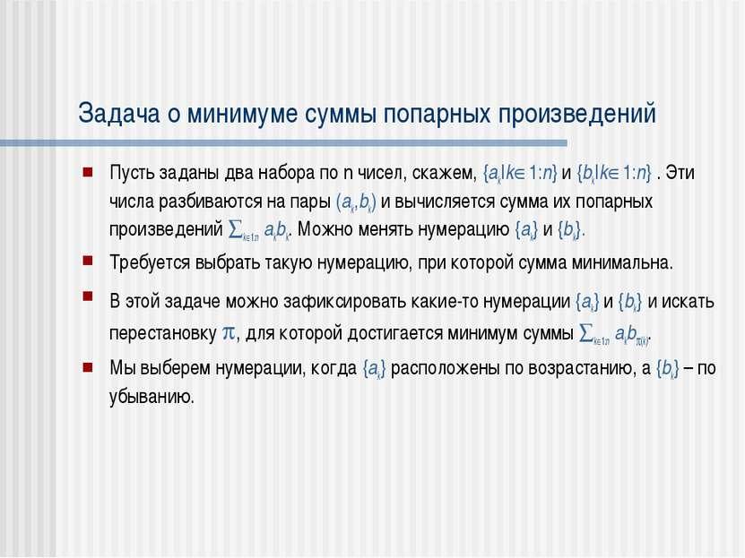 Задача о минимуме суммы попарных произведений Пусть заданы два набора по n чи...