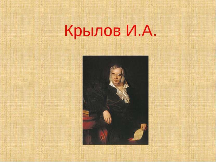 Крылов И.А.