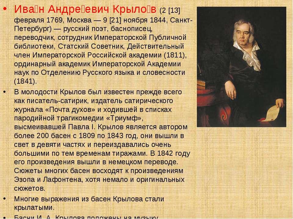 Ива н Андре евич Крыло в (2 [13] февраля 1769, Москва — 9 [21] ноября 1844, С...