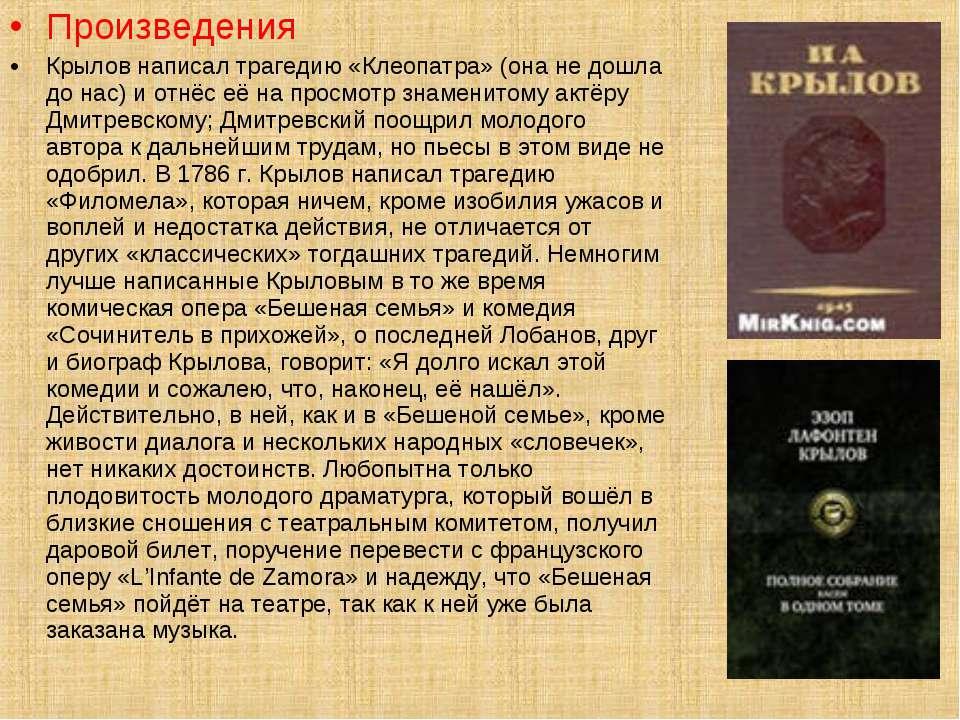 Произведения Крылов написал трагедию «Клеопатра» (она не дошла до нас) и отнё...