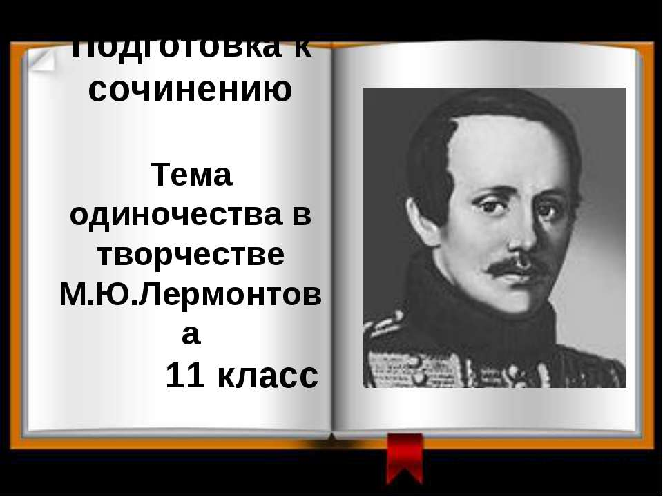 Подготовка к сочинению Тема одиночества в творчестве М.Ю.Лермонтова 11 класс ...