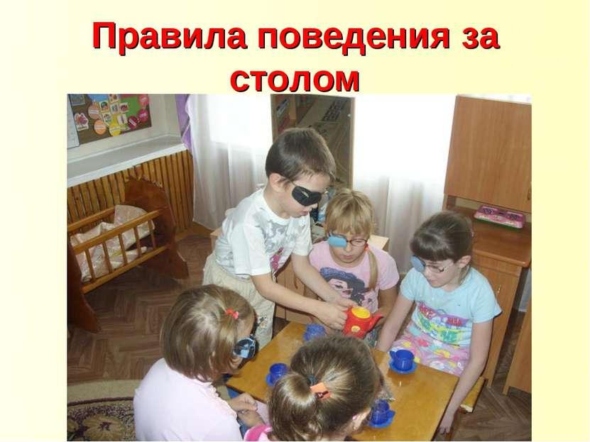 Правила поведения за столом