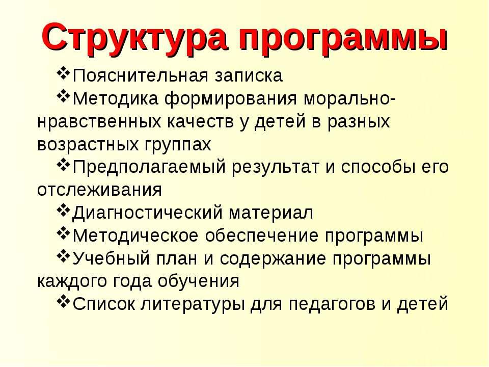 Структура программы Пояснительная записка Методика формирования морально-нрав...