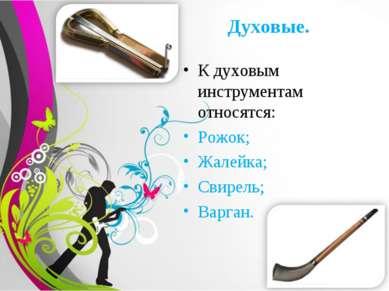 Духовые. К духовым инструментам относятся: Рожок; Жалейка; Свирель; Варган. F...