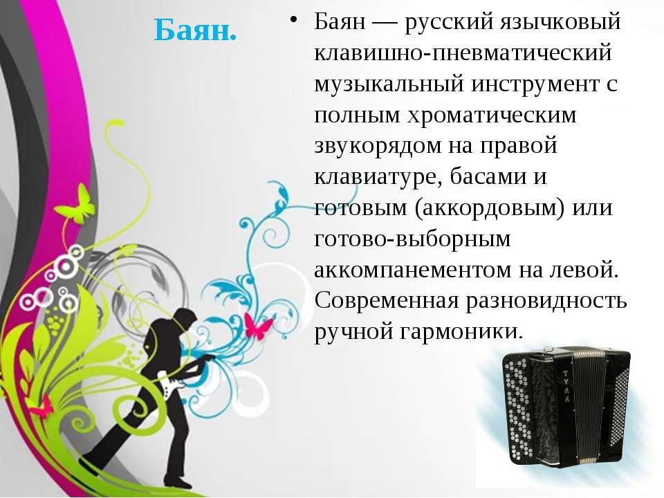 Баян. Баян — русский язычковый клавишно-пневматический музыкальный инструмент...