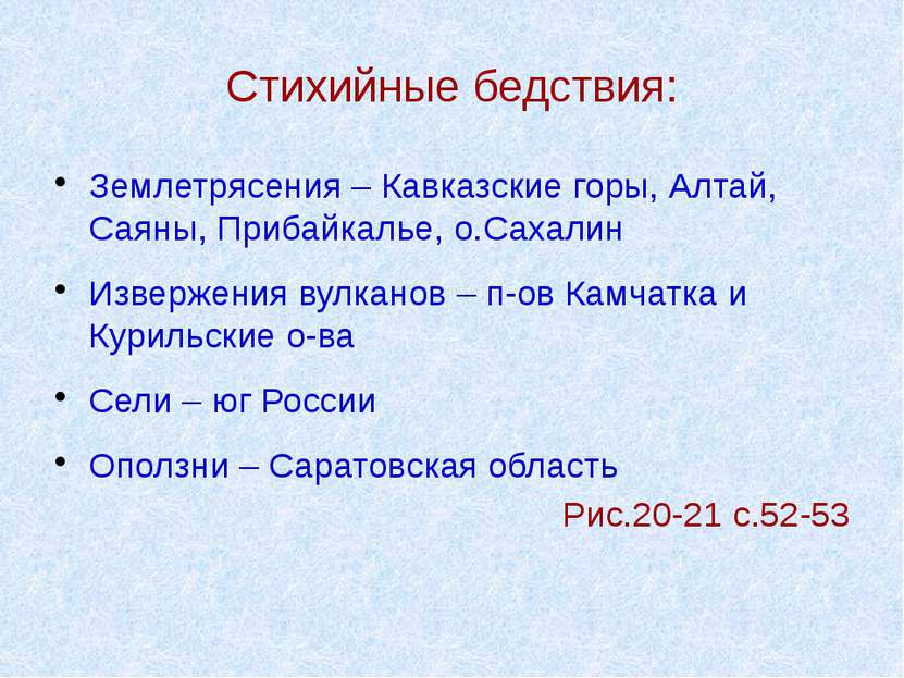 Стихийные бедствия: Землетрясения – Кавказские горы, Алтай, Саяны, Прибайкаль...