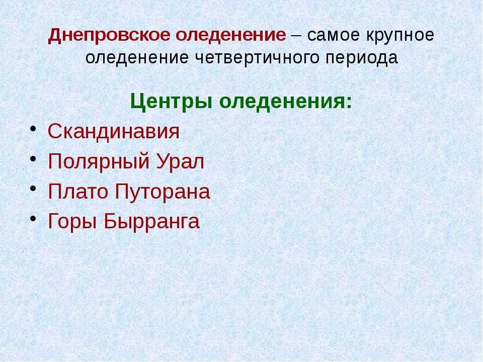 Днепровское оледенение – самое крупное оледенение четвертичного периода Центр...