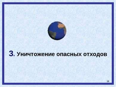 * 3. Уничтожение опасных отходов