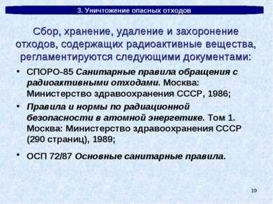 * 3. Уничтожение опасных отходов СПОРО-85 Санитарные правила обращения с ради...