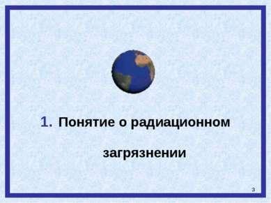 * Понятие о радиационном загрязнении