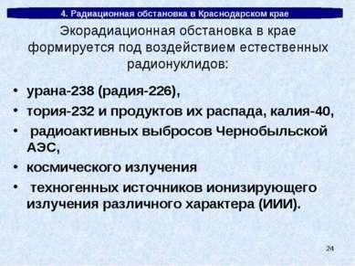 * 4. Радиационная обстановка в Краснодарском крае урана-238 (радия-226), тори...