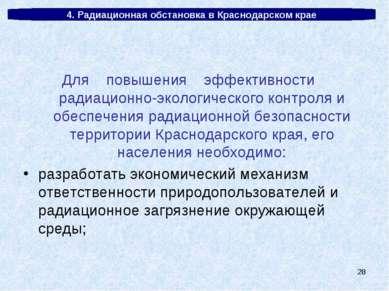 * 4. Радиационная обстановка в Краснодарском крае Для повышения эффективности...