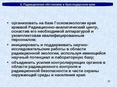 * 4. Радиационная обстановка в Краснодарском крае организовать на базе Госком...