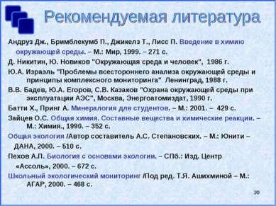 * Андруз Дж., Бримблекумб П., Джикелз Т., Лисс П. Введение в химию окружающей...