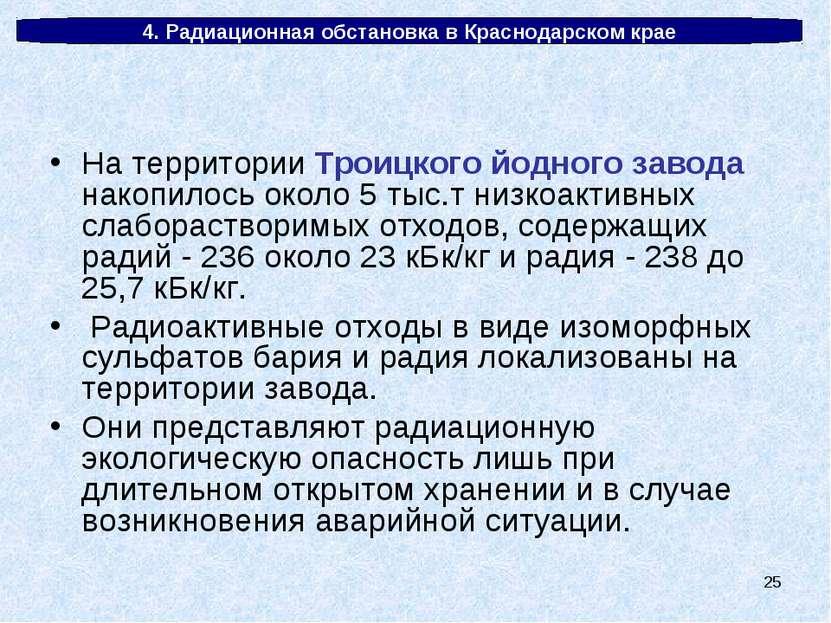 * 4. Радиационная обстановка в Краснодарском крае На территории Троицкого йод...